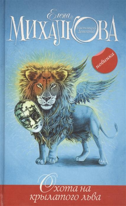 Михалкова Е. Охота на крылатого льва цена