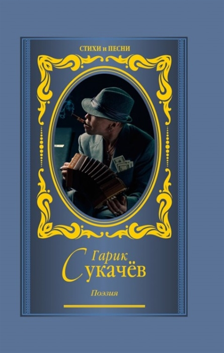цена на Сукачев Г. Поэзия