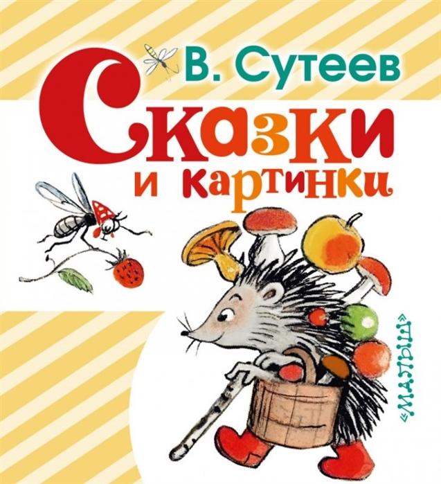 Сутеев В. Сказки и картинки