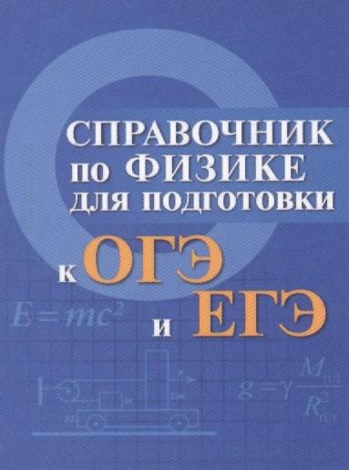 Мардасова И Пруцакова Н Справочник по физике для подготовки к ОГЭ и ЕГЭ