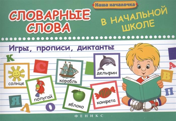Беленькая Т. Словарные слова в начальной школе Игры прописи диктанты цена и фото