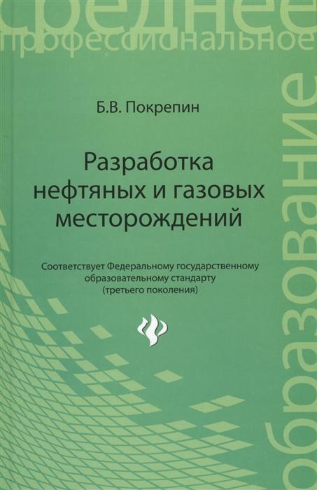 Разработка нефтяных и газовых месторождений Учебное пособие