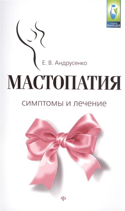 Андрусенко Е. Мастопатия Симптомы и лечение ред андрусенко с лечение трудных болезней