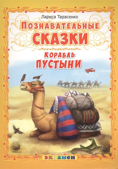 цены Тарасенко Л. Корабль пустыни Познавательные сказки