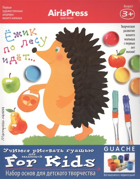 Ежик по лесу идет Учимся рисовать гуашью Для малышей Набор основ для детского творчества Игра развивающая и обучающая Для детей от 3 лет