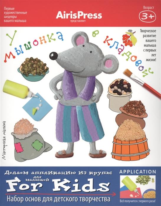 У мышонка в кладовой Делаем аппликацию из крупы Для малышей Набор основ для детского творчества Игра развивающая и обучающая Для детей от 3 лет
