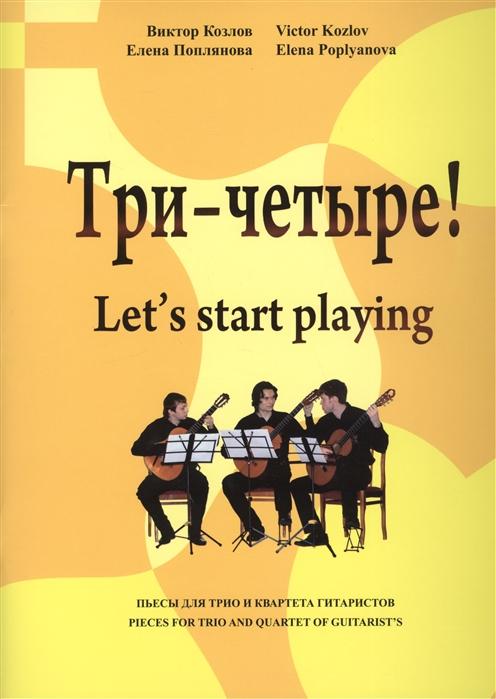 Три - четыре Пьесы для трио и квартета гитаристов Let s start playing Pieces for Trio and Quartet of Guitarist s ноты