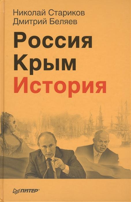 Стариков Н., Беляев Д. Россия Крым История CD