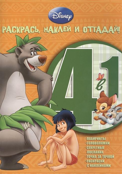 Купить Раскрась наклей и отгадай 4 в 1 PHO4-1 1417 Животные Disney, Эгмонт Россия ЛТД, ЗАО, Раскраски