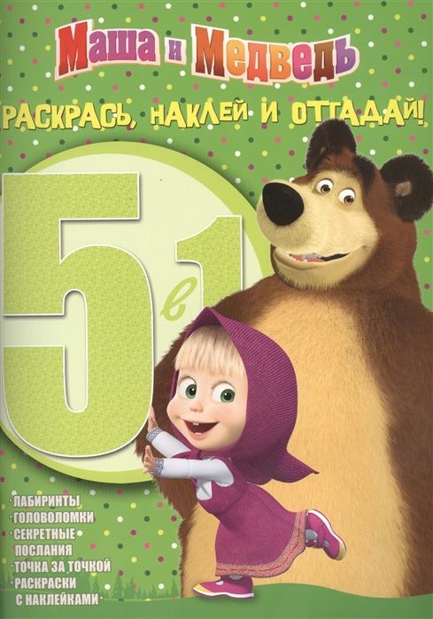 Баталина В. (ред.) Раскрась наклей и отгадай 5 в 1 РНО5-1 1410 Маша и Медведь баталина в ред раскрась наклей и отгадай 5 в 1 рно5 1 1412 классические персонажи disney