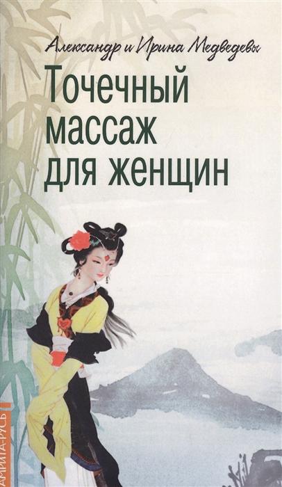 Медведев А., Медведева И. Точечный массаж для женщин