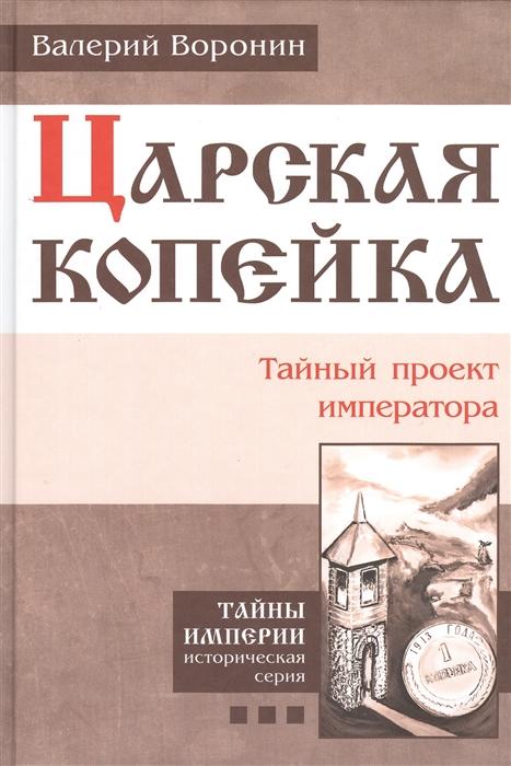 Воронин В. Царская копейка Тайный проект императора Книга третья Роман