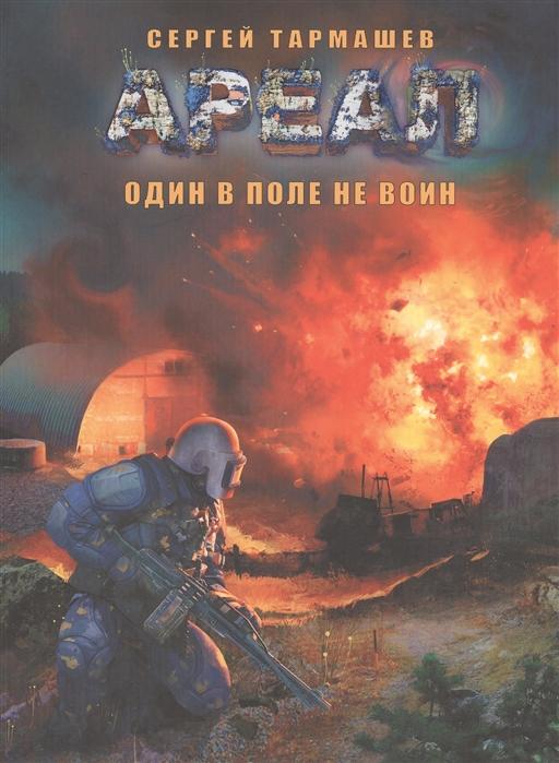 Тармашев С. Ареал Один в поле не воин один в поле воин закон и кулак схватка 2 dvd