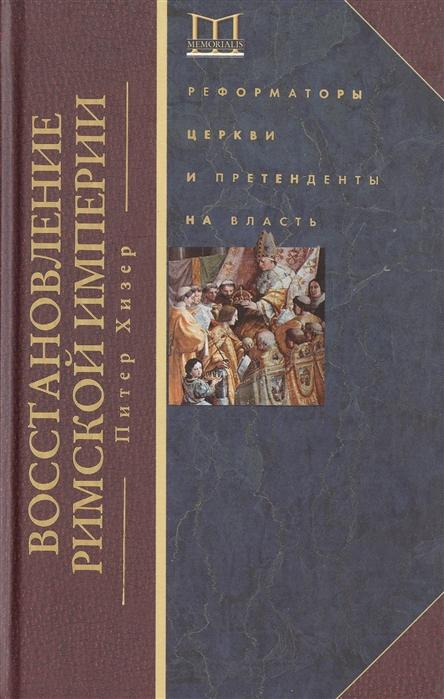 Восстановление Римской империи Реформаторы Церкви и претенденты на власть