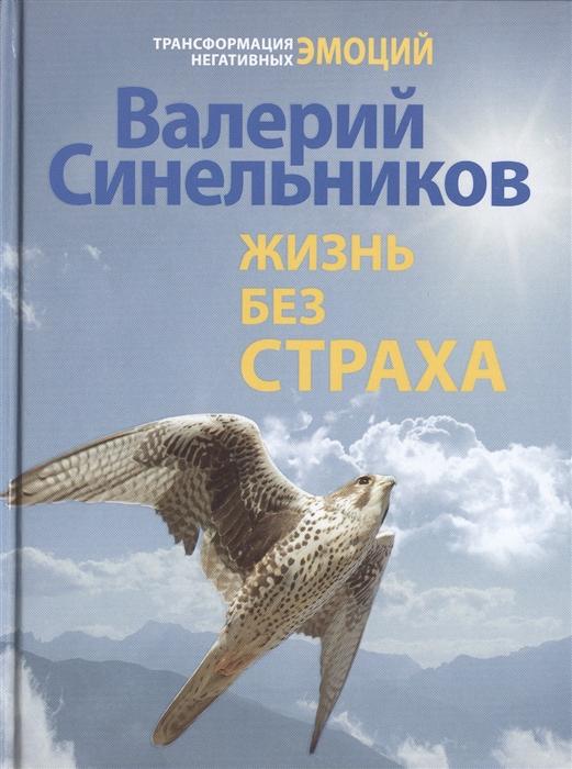 Синельников В. Жизнь без страха