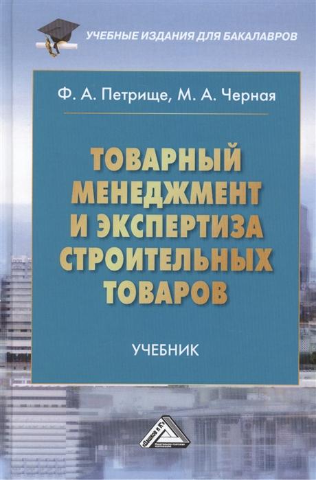 Товарный менеджмент и экспертиза строительных товаров Учебник