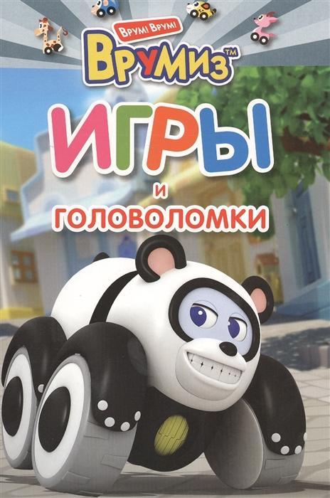 Волченко Ю. (ред.) Игры и головоломки ПиТи