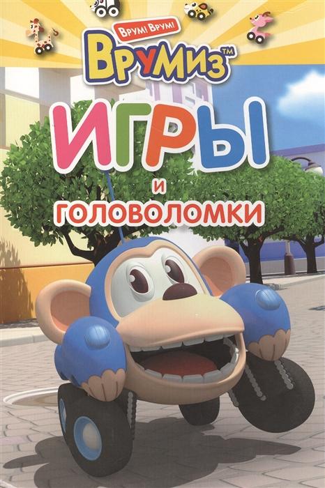 Волченко Ю. (ред.) Игры и головоломки Банги