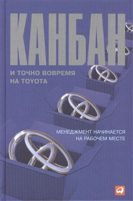 Канбан и точно вовремя на Toyota Менеджмент начинается на рабочем месте