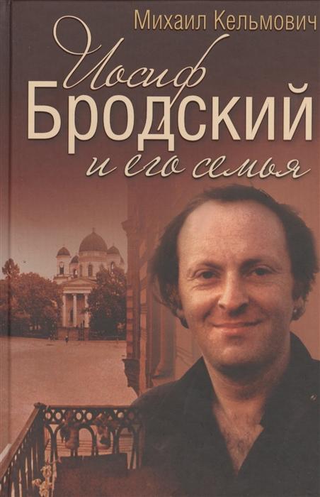 Кельмович М. Иосиф Бродский и его семья недорого