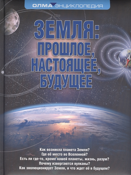 Короновский Н. Земля прошлое настоящее будущее судьбы российской интеллигенции прошлое настоящее будущее