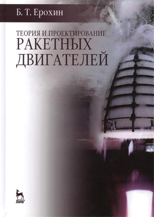Ерохин Б. Теория и проектирование ракетных двигателей Учебник