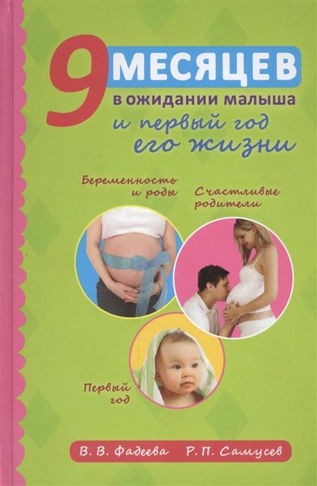 Фадеева В., Самусев Р. 9 месяцев в ожидании малыша и первый год его жизни 3-е издание исправленное галина м пер 9 месяцев в ожидании малыша неделя за неделей