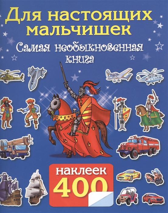 Купить Для настоящих мальчишек Самая необыкновенная книга 400 наклеек, АСТ, Книги с наклейками