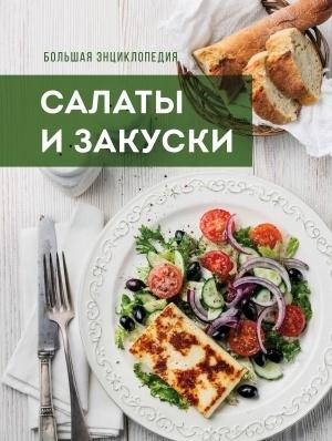 Братушева А. (ред.) Большая энциклопедия Салаты и закуски