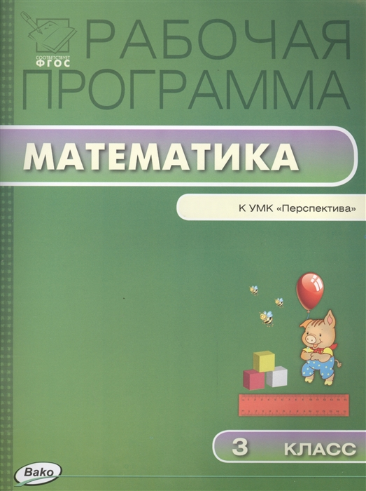 Ситникова Т. (сост.) Рабочая программа по математике 3 класс К УМК Г В Дорофеева и др Перспектива цена