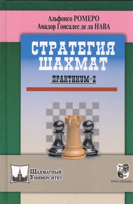 Ромеро А., Гонсалес де ла Нава А. Стратегия шахмат Практикум-2 ромеро а гонсалес де ла нава а стратегия шахмат практикум комплект из 2 книг