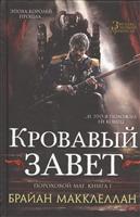 Пороховой маг: Книга 1. Кровавый завет