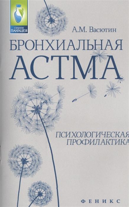 Васютин А. Бронхиальная астма Психологическая профилактика