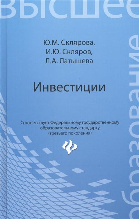 Склярова Ю., Скляров И., Латышева Л. Инвестиции Учебник склярова е жаров л дергоусоват история фармации