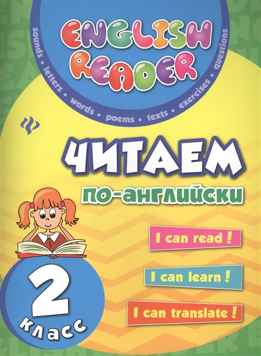 Чимирис Ю. Читаем по-английски 2 класс ю в чимирис читаем и пишем грамотно по английски 3 класс