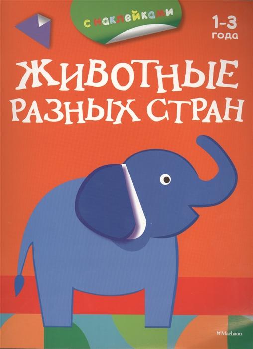 Плаксунова Д. (ред.) Животные разных стран 1-3 года С наклейками