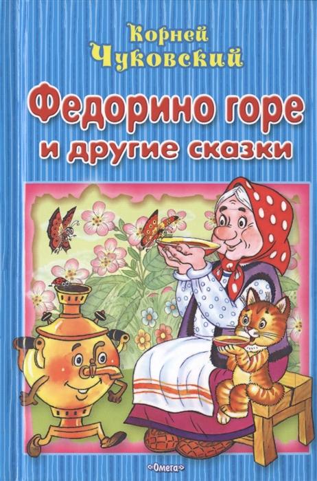 Фото - Чуковский К. Федорино горе и другие сказки чуковский к и федорино горе