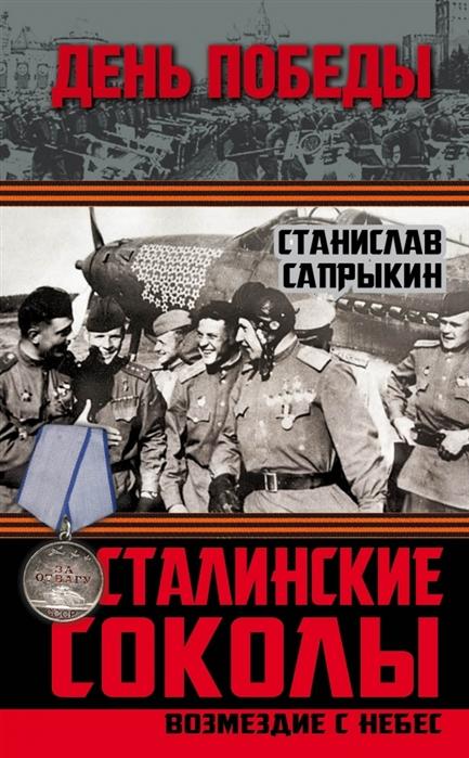 Сапрыкин С. Сталинские соколы Возмездие с небес путь с небес
