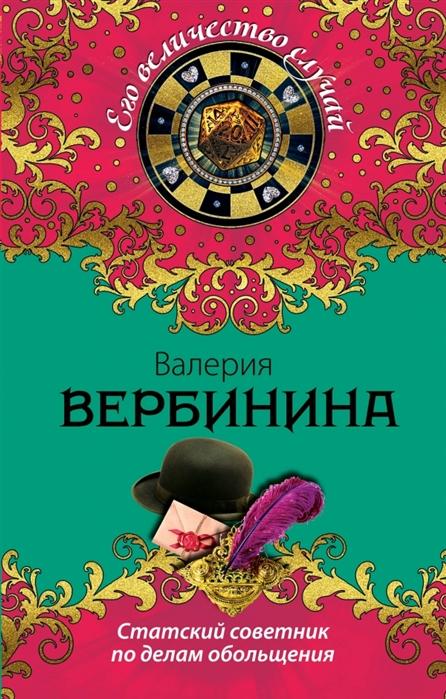 Вербинина В. Статский советник по делам обольщения