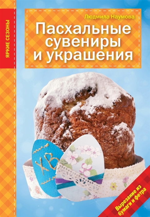 Наумова Л. Пасхальные сувениры и украшения Вырезание из бумаги и фетра