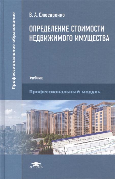 Определение стоимости недвижимого имущества Учебник Профессиональный модуль