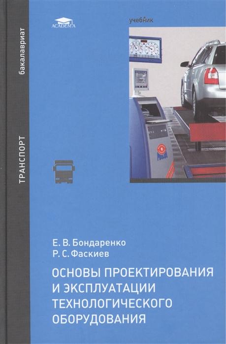 Бондаренко Е., Фаскиев Р. Основы проектирования и эксплуатации технологического оборудования Учебник
