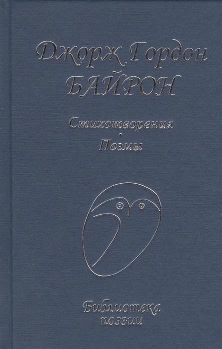Байрон Дж. Стихотворения Поэмы