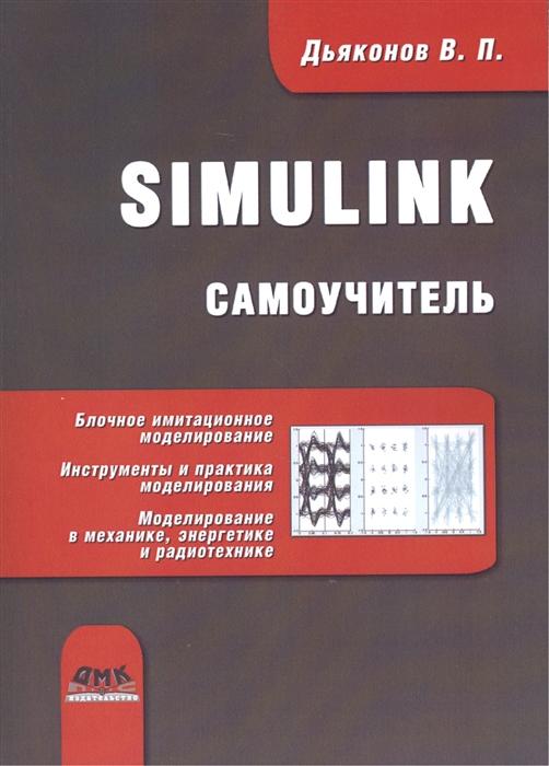 Дьяконов В. Simulink Самоучитель недорого