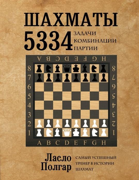 Полгар Л. Шахматы 5334 задачи комбинации партии