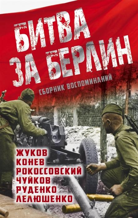 Битва за Берлин Сборник воспоминаний