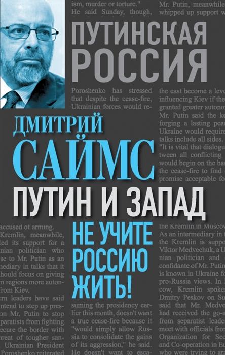 Путин и Запад Не учите Россию жить
