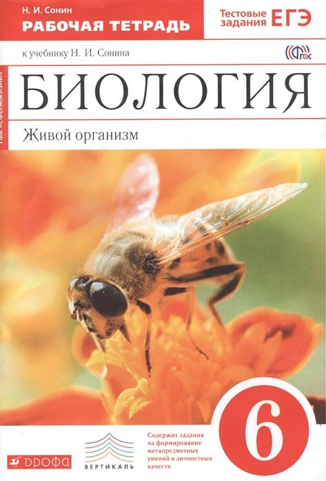 Биология Живой организм 6 класс Рабочая тетрадь к учебнику Н И Сонина
