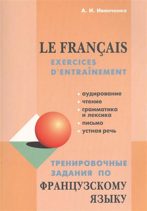 Иванченко А. Тренировочные задания по французскому языку Le Francais Exercices D Entrainement
