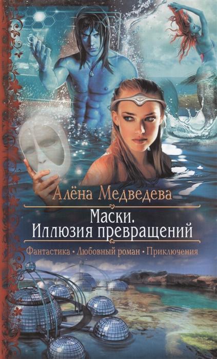 Медведева А. Маски Иллюзия превращений Роман